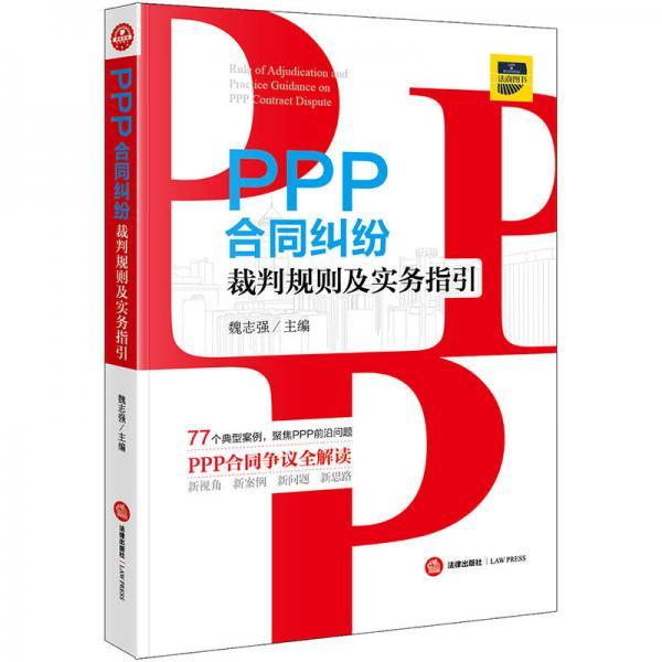 PPP合同纠纷裁判规则及实务指引