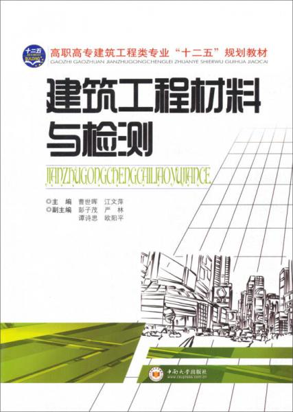 """建筑工程材料与检测/高职高专建筑工程类专业""""十二五""""规划教材"""