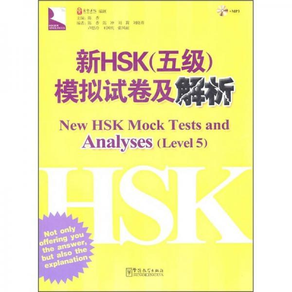 新HSK(五级)模拟试卷及解析