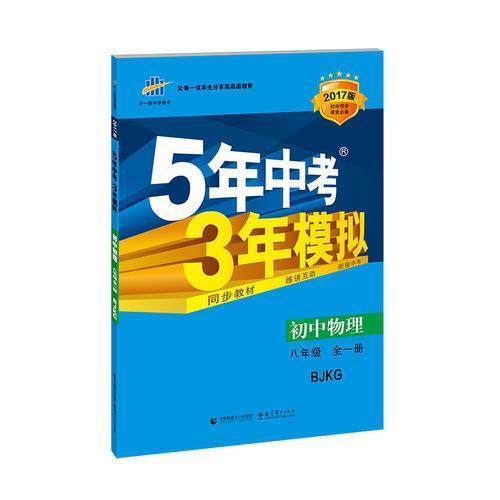 初中物理 八年级上册 BJKG(北京课改版)2017版初中同步课堂必备 5年中考3年模拟