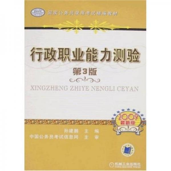 国家公务员录用考试精编教材:行政职业能力测验(第3版)(2009最新版)