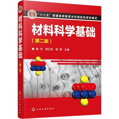 材料科学基础(第二版)