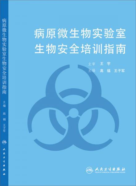 病原微生物实验室生物安全培训指南