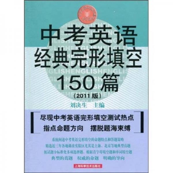 中考英语经典完形填空150篇(2011版)
