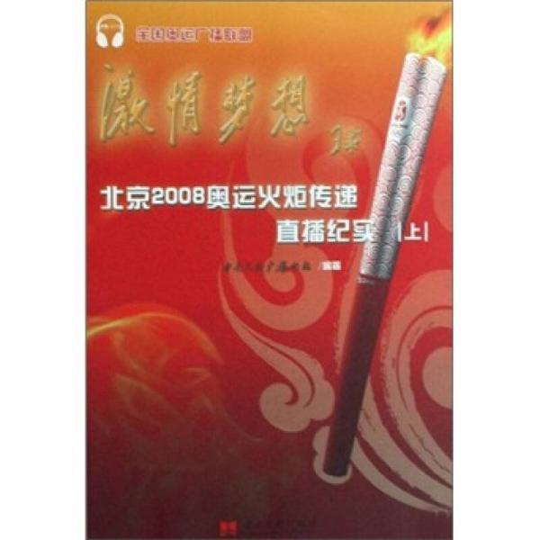 激情梦想:北京2008奥运火炬传递直播纪实(上中下)