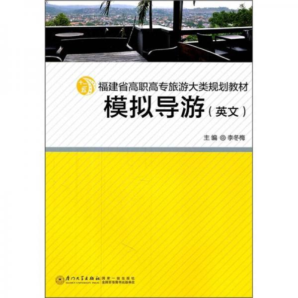 福建省高职高专旅游大类规划教材:模拟导游(英文)