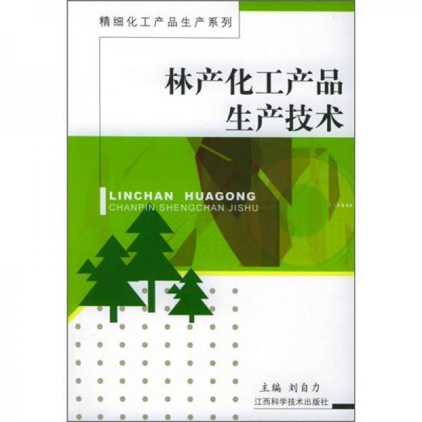 林产化工产品生产技术