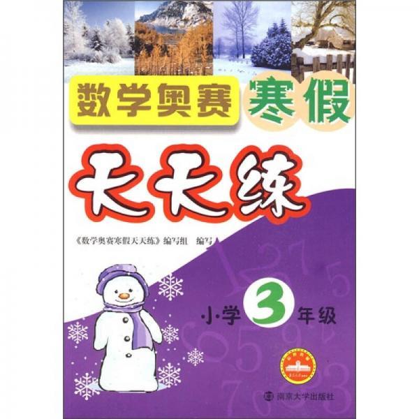数学奥赛寒假天天练(小学3年级)
