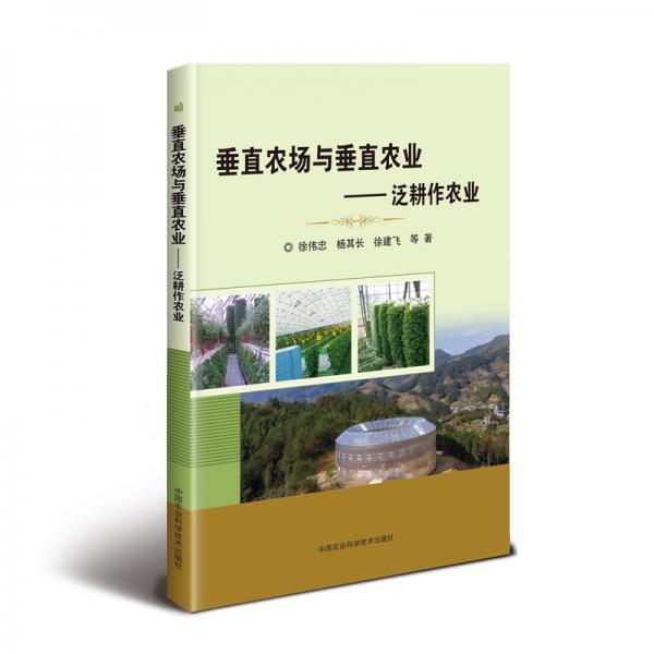 垂直农场与垂直农业泛耕作农业