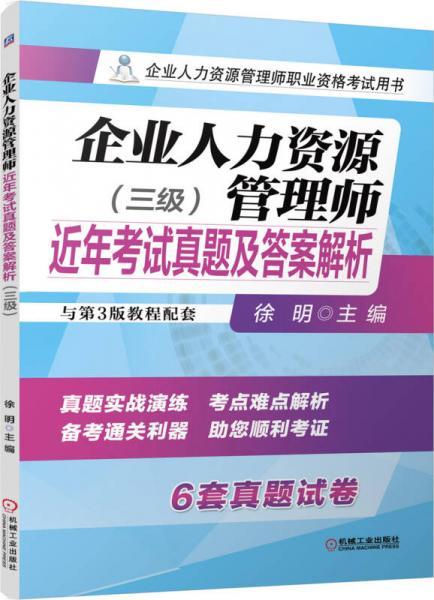 企业人力资源管理师职业资格考试用书:企业人力资源管理师近年考试真题及答案解析(三级)