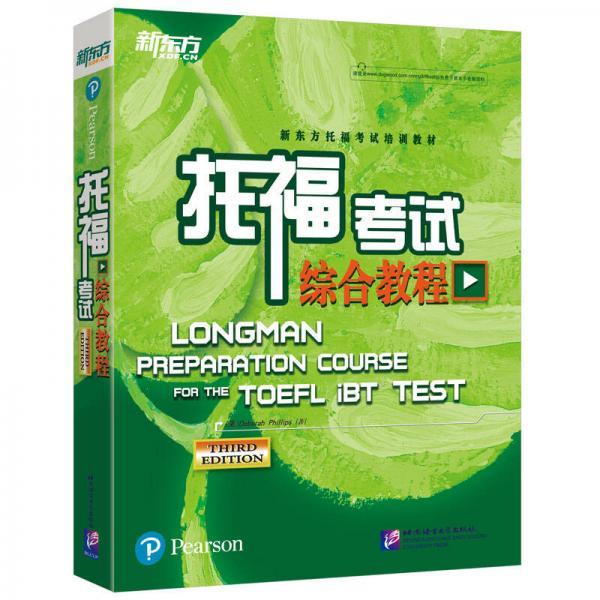 新东方 托福考试综合教程(第3版)