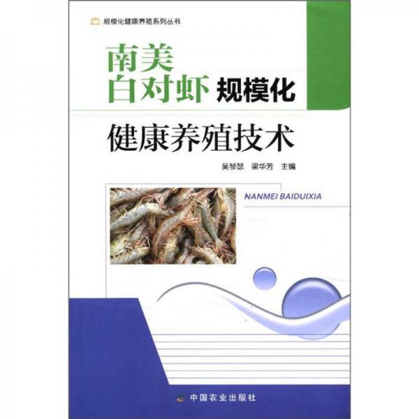 规模化健康养殖系列丛书:南美白对虾规模化健康养殖技术