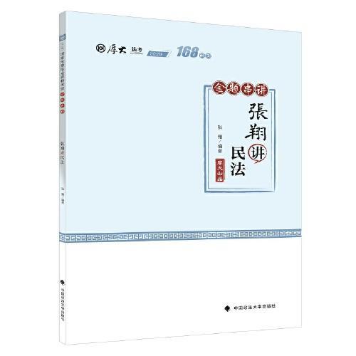 168金题串讲·张翔讲民法