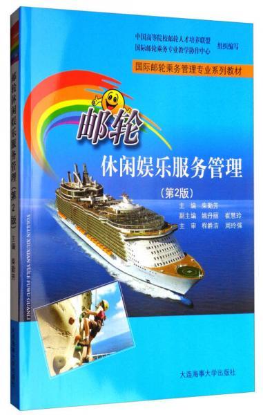 邮轮休闲娱乐服务管理(第2版)/国际邮轮乘务管理专业系列教材