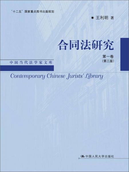 合同法研究 第一卷(第三版)