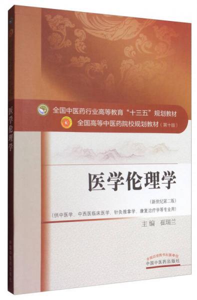 医学伦理学(新世纪第2版 供中医学、中西医临床医学、针灸推拿学、康复治疗学等专业用)
