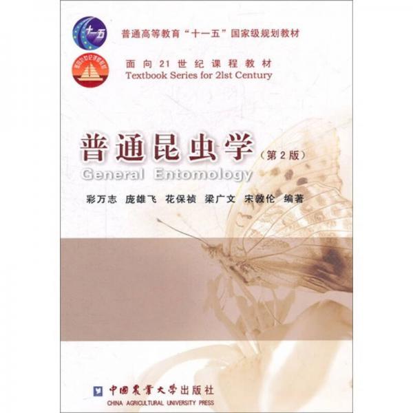 """普通高等教育""""十一五""""国家级规划教材·面向21世纪课程教材:普通昆虫学(第2版)"""