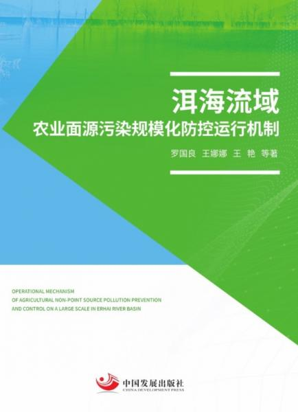 洱海流域农业面源污染规模化防控运行机制