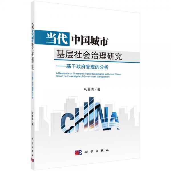 当代中国城市基层社会治理研究--基于政府管理的分析