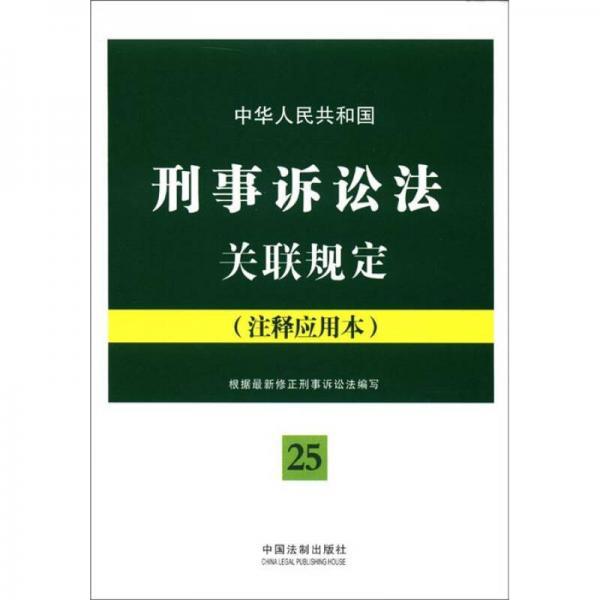 中华人民共和国刑事诉讼法关联规定(注释应用本)