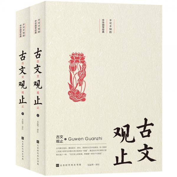 不可不知的中华国学经典:古文观止(套装全二册)