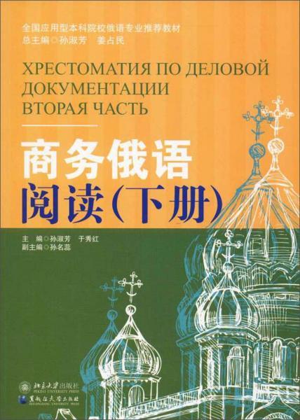 商务俄语阅读(下册)