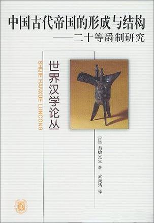 中国古代帝国的形成与结构