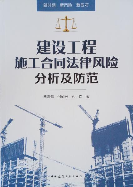 建设工程施工合同法律风险分析及防范