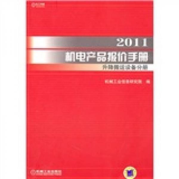 2011机电产品报价手册:升降搬运设备分册