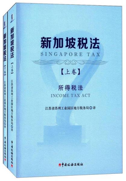 新加坡税法