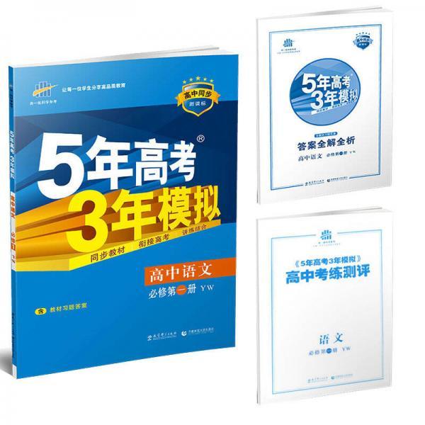 高中语文 必修1 YW(语文版)/高中同步新课标 5年高考3年模拟(2017)
