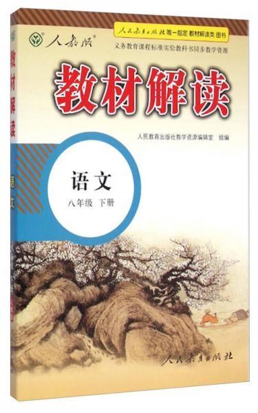 教材解读:语文(八年级下册 人教版)