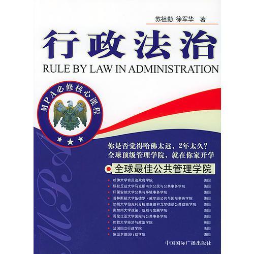 MPA必修核心课程--行政法治