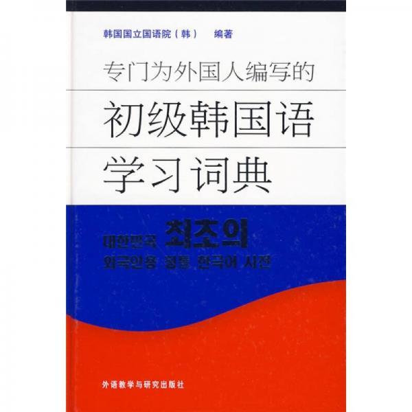 专门为外国人编写的初级韩国语学习词典