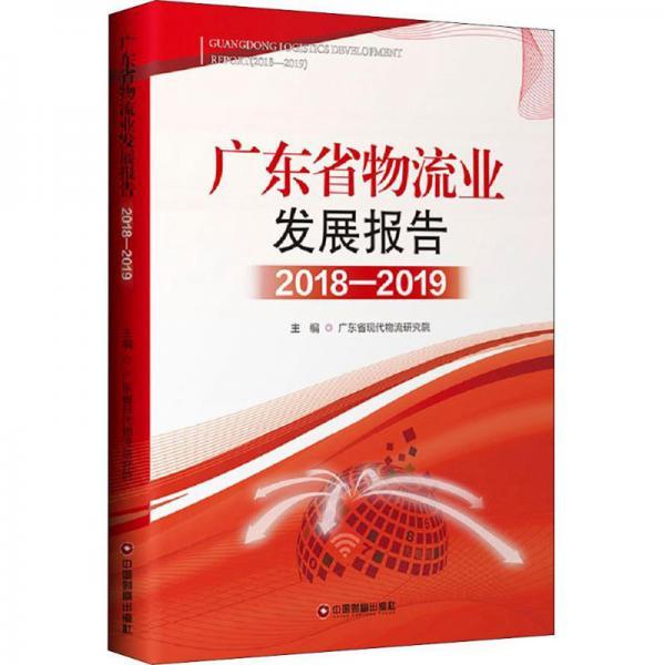 (2018-2019)广东省物流业发展报告