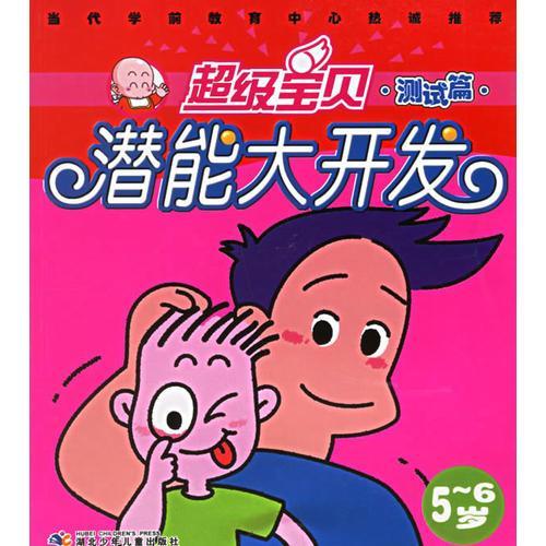 超级宝贝潜能大开发(测试篇)(5-6岁)
