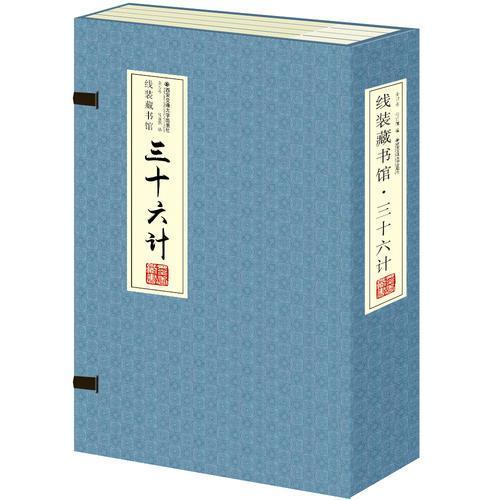 三十六计(全4卷)(线装)