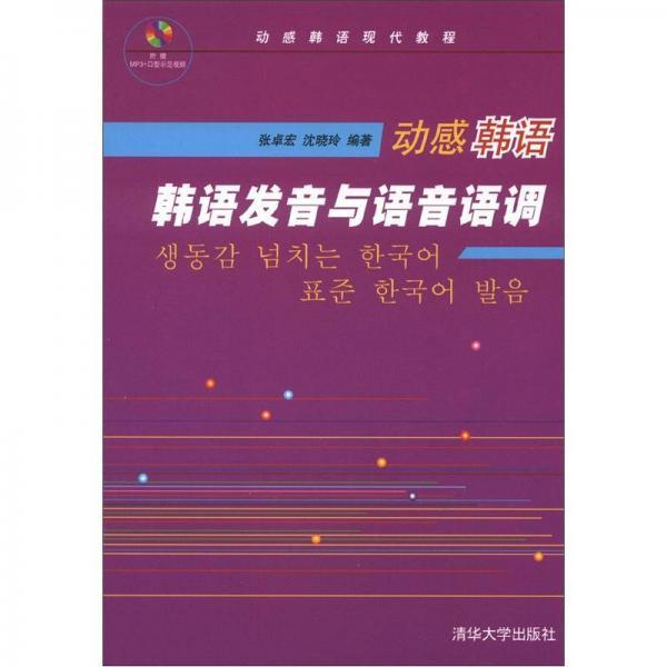 动感韩语:韩语发音与语音语调