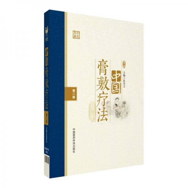 中国膏敷疗法(第二版)