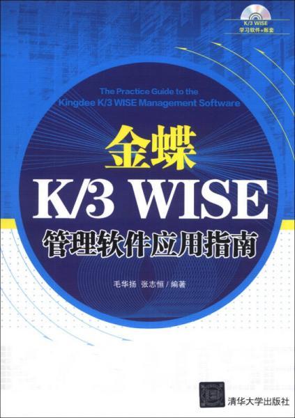 金蝶K/3 WISE管理软件应用指南