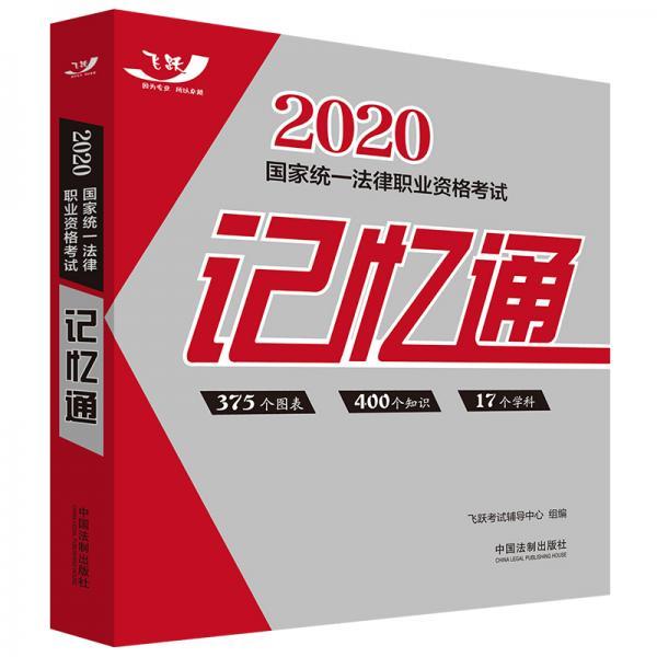 司法考试20202020国家统一法律职业资格考试记忆通