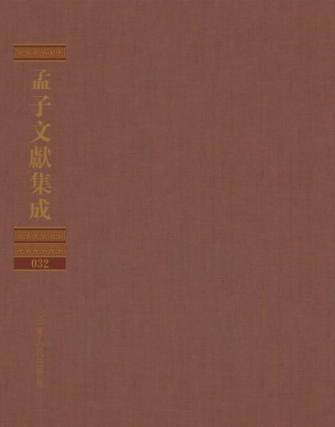 孟子文献集成(第三十二卷)
