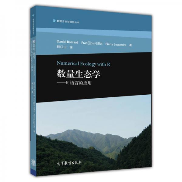 数据分析与模拟丛书·数量生态学:R语言的应用