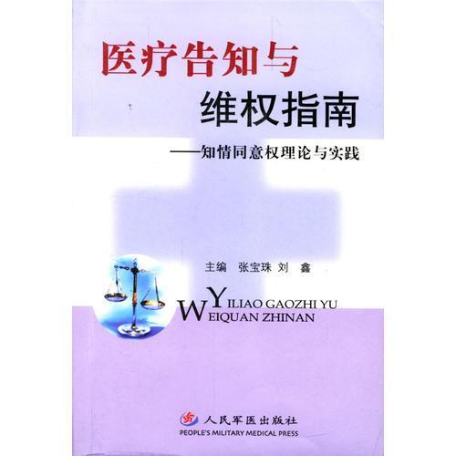 医疗告知与维权指南(知情同意权理论与实践)