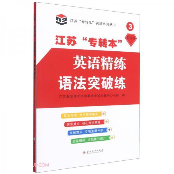 """江苏""""专转本""""英语精练·语法突破练"""