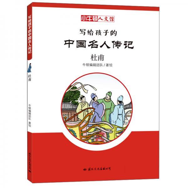 杜甫/小牛顿人文馆.写给孩子的中国名人传记(C辑)