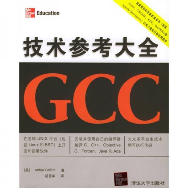 GCC技术参考大全