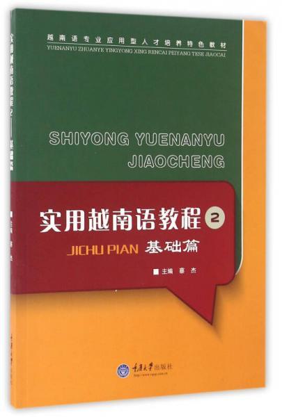 实用越南语教程2——基础篇