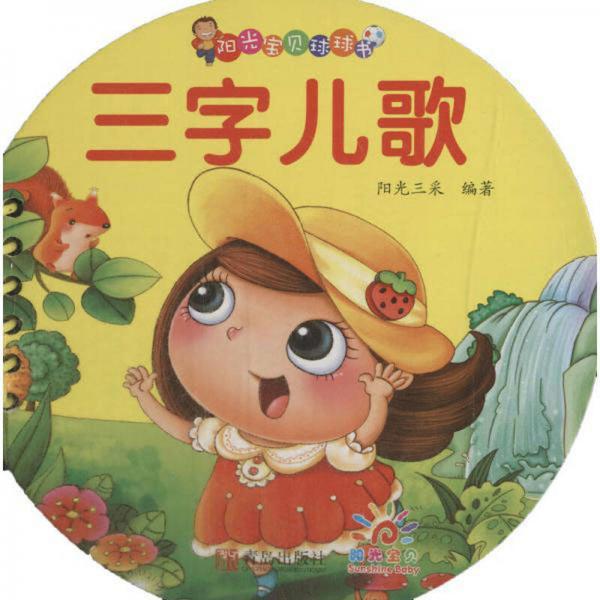 阳光宝贝·0-3岁启蒙认知球球书:三字儿歌