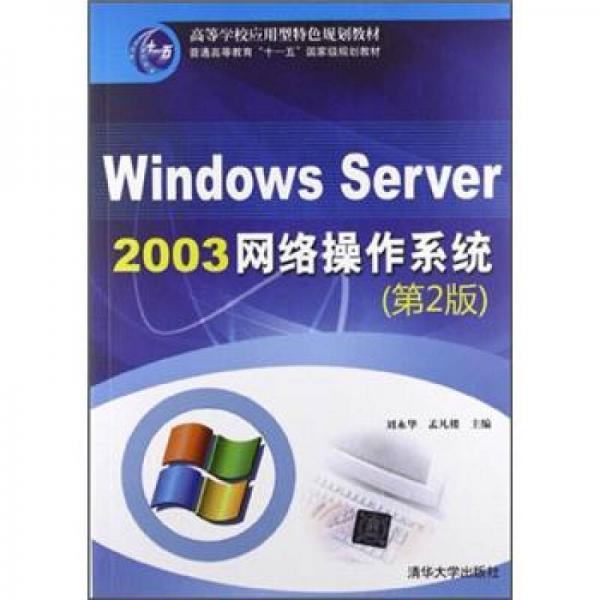 高等学校应用型特色规划教材:Windows Server 2003网络操作系统(第2版)
